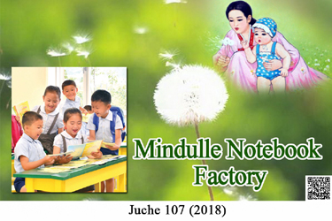 Mindulle Notebook Factory