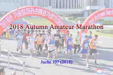 2018 Autumn Amateur Marathon